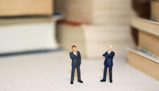 期間工から正社員になりやすい会社!正社員に推薦される5つの条件