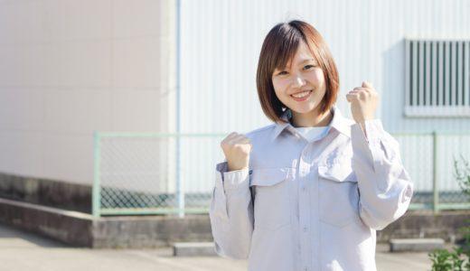 期間工は30代の女性でもできる?仕事内容や女性特有のメリット紹介