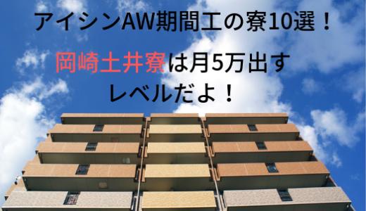【アイシンAWの寮】10個の寮を調べた結果発表!岡崎土井寮が当たり寮過ぎるよ...