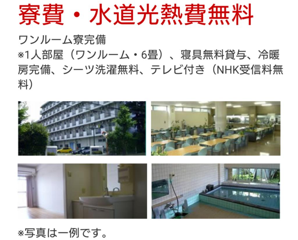 本田期間工の寮