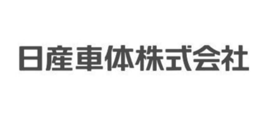 日産車体株式会社