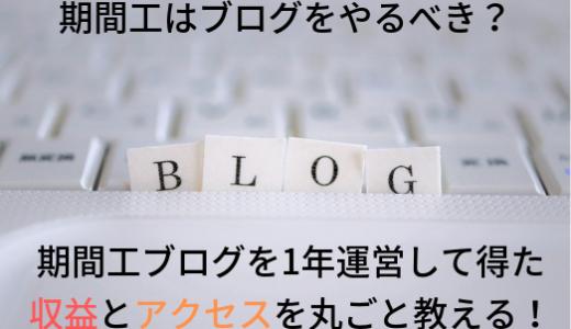 【期間工ブログ運営】期間工で働くなら、ブログを始めよう!小遣いもゲットできる!