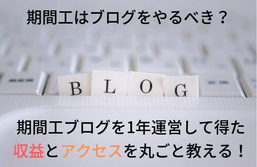期間工ブログ運営術