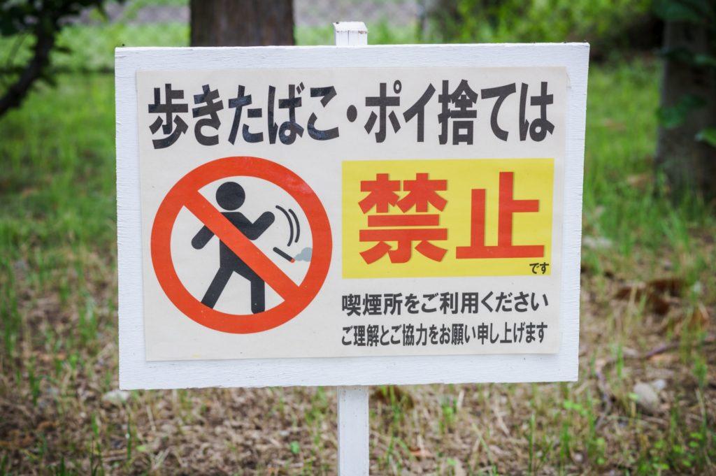 路上喫煙禁止条例