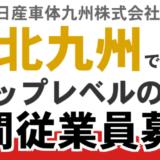 日産車体九州期間工の求人