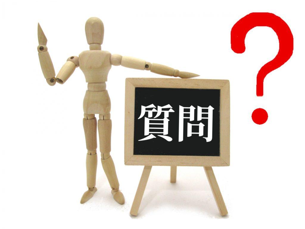 期間工ブログの質問