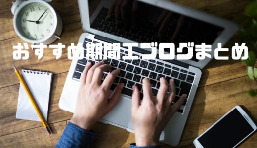 【永久保存】期間工ブログまとめ!人気期間工ブログを、メーカー別に紹介するよ!