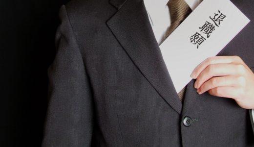 【円満】期間工の使える退職理由を3つ紹介!基本、契約更新まで我慢だよ!