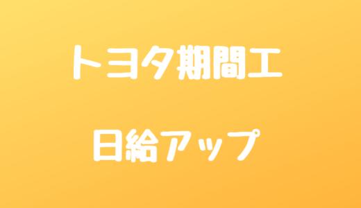 【2019年】トヨタ期間工が日給UP!ついに1年目から日給1万円になったよ!