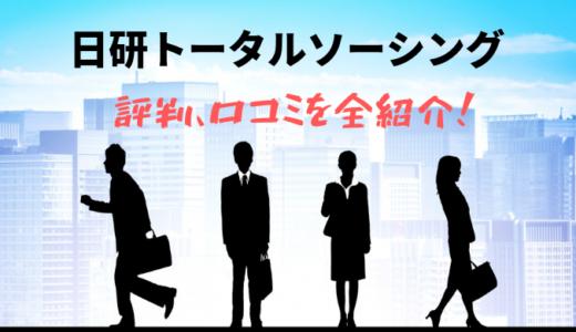 日研トータルソーシング【e仕事】という期間工求人サイトの評判を紹介する!