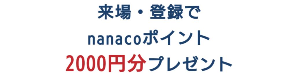 日研トータルソーシング来場者特典