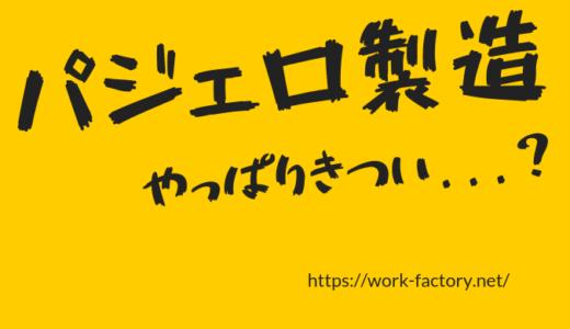 【岐阜県】パジェロ製造期間工はきついのか?寮や面接も全部調べたよ!