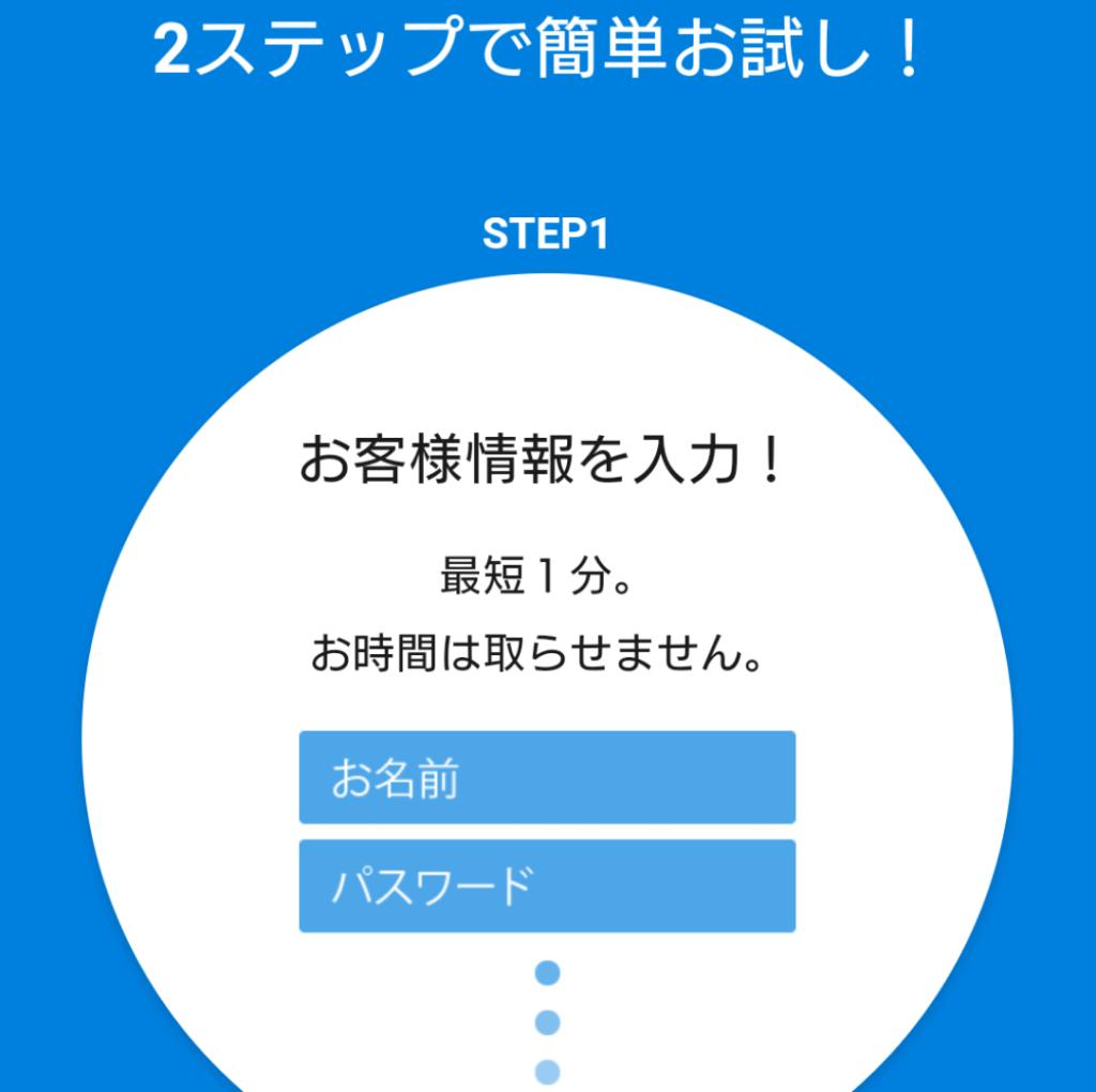 U-NEXT入会